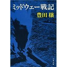 ミッドウェー戦記 (文春文庫 159-2)