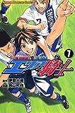 エリアの騎士(7) (講談社コミックス)
