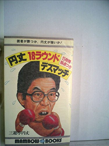 円丈18ラウンド・デスマッチ―5段階採点つき (1981年) (マンボウブックス)の詳細を見る