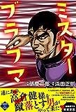 ★【100%ポイント還元】【Kindle本】ミスターブラフマン 1 (エンペラーズコミックス)が特価!