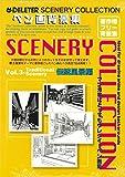 デリーター シーナリーコレクション vol.3 伝統風景編