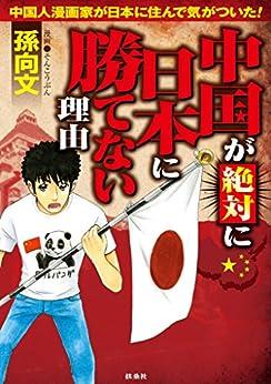 [孫 向文]の中国が絶対に日本に勝てない理由 (扶桑社BOOKS)