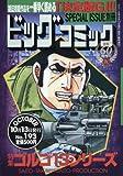 ゴルゴ13(193) 2016年 10/13 号 [雑誌]: ビッグコミック 増刊