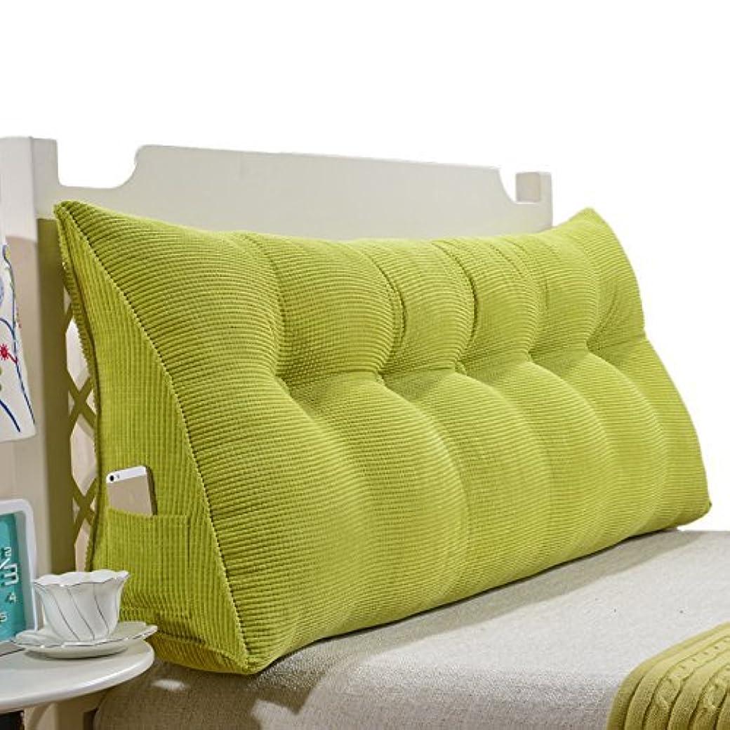 振る舞う書き出すあなたのもの31-luoshangqing 三角クッション枕大背もたれベッドソフトバッグクッションダブルベッドベッドサイド大きな枕読書オフィスピローウエストパッド洗える (Color : 緑, サイズ : 60CM)