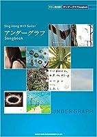 ギター弾き語り アンダーグラフ Songbook