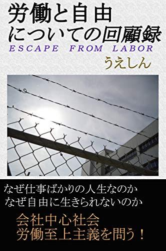 労働と自由についての回顧録