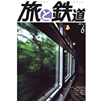 旅と鉄道 2008年 06月号 [雑誌]
