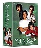 アイルランド DVD-BOX1