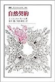自然契約 (叢書・ウニベルシタス)