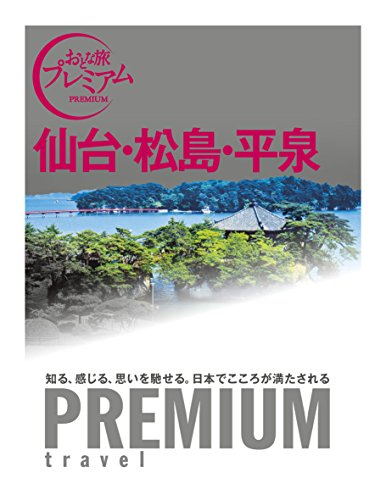 おとな旅プレミアム 仙台・松島・平泉 (おとな旅PREMIUM)
