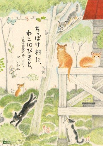 ちっぽけ村に、ねこ10ぴきと。―絵本作家の森ぐらし (MOE BOOKS)の詳細を見る