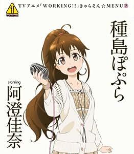 WORKING!! きゃらそん☆MENU(2)種島ぽぷら starring 阿澄佳奈