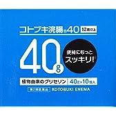 【第2類医薬品】コトブキ浣腸40 40g×10