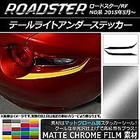 AP テールライトアンダーステッカー マットクローム調 マツダ ロードスター/ロードスターRF ND系 2015年05月~ ゴールド AP-MTCR2441-GD 入数:1セット(2枚)