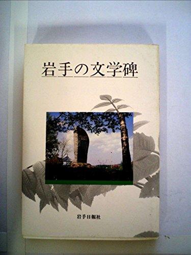 岩手の文学碑 (1981年)