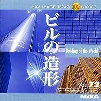MIXA Image Library Vol.72「ビルの造形」