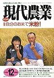 現代農業 2008年 12月号 [雑誌] 画像