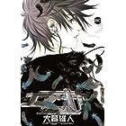 エア・ギア(20) (講談社コミックス)