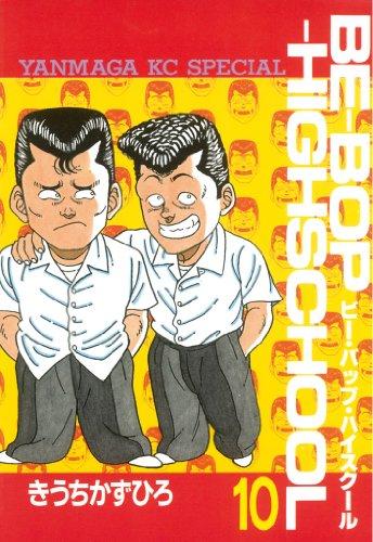 BE?BOP?HIGHSCHOOL(10) (ヤングマガジンコミックス)