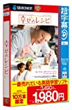 超字幕/幸せのレシピ (キャンペーン版)