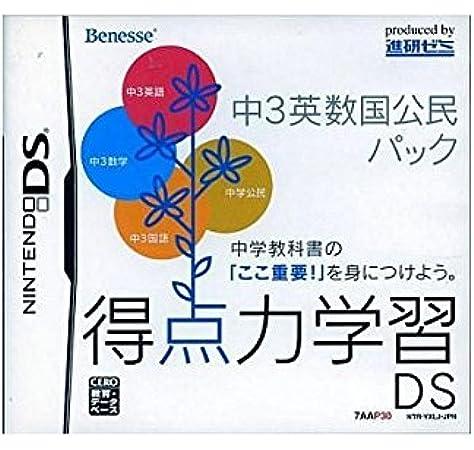 Amazon.co.jp: 得点力学習DS 中3英数国公民パック: 本