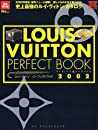 LOUIS VUITTON PERFECT BOOK ルイ・ヴィトン パーフェクトブック 完全保存版 2002 史上最強のルイ・ヴィトンカタログ