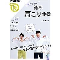 毎日できる 簡単肩こり体操 (NHKまる得マガジン)
