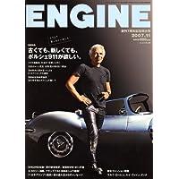 ENGINE (エンジン) 2007年 11月号 [雑誌]