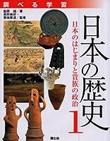 調べる学習 日本の歴史〈1〉日本のはじまりと貴族の政治