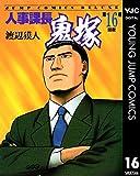 人事課長鬼塚 16 (ヤングジャンプコミックスDIGITAL)