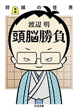 増補 頭脳勝負: 将棋の世界 (ちくま文庫 わ)