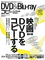 DVD&Blue-rayコピー パーフェクトマスター (100%ムックシリーズ)