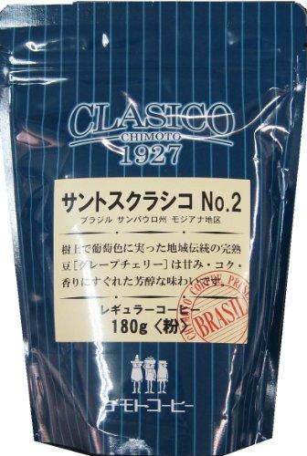 チモトコーヒー サントスクラシコ No.2 180gx2