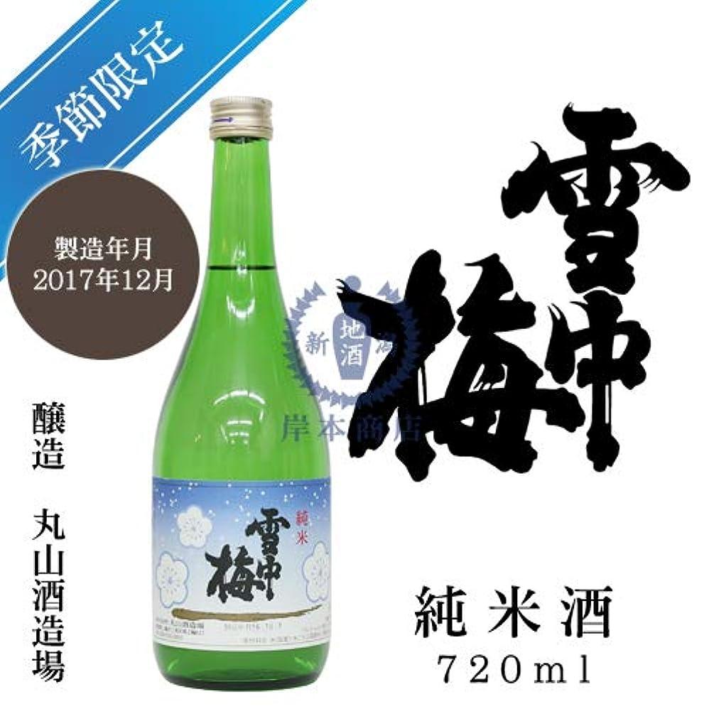 間違えたパトロールブルゴーニュ雪中梅 純米酒 720ml
