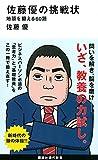 佐藤優の挑戦状 地頭を鍛える60題 (講談社現代新書)