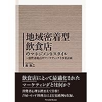 地域密着型飲食店のマネジメントスタイル ~消費者視点のマーケティングと事業計画 (Parade books)
