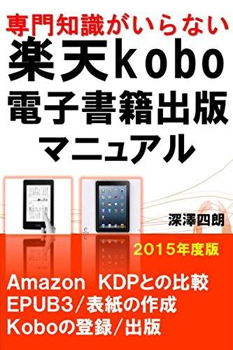 専門知識がいらない楽天kobo電子書籍出版マニュアル