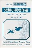 華日対照 中国現代短篇小説名作選