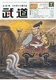 武道 2010年 07月号 [雑誌]