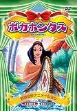 世界名作アニメーション ポカホンタス(日本語吹替・英語オリジナル) [DVD]