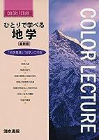 ひとりで学べる地学 最新版―「地学基礎」「地学」に対応 (COLOR LECTURE)