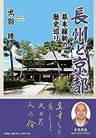 長州と京都 幕末維新の歴史巡り