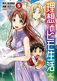 理想のヒモ生活(5) (角川コミックス・エース)