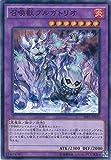 遊戯王カード SPFE-JP030 召喚獣プルガトリオ ノーマル 遊☆戯☆王ARC-V [フュージョン・エンフォーサーズ]