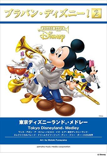 ブラバン・ディズニー! 2 東京ディズニーランド®・メドレー