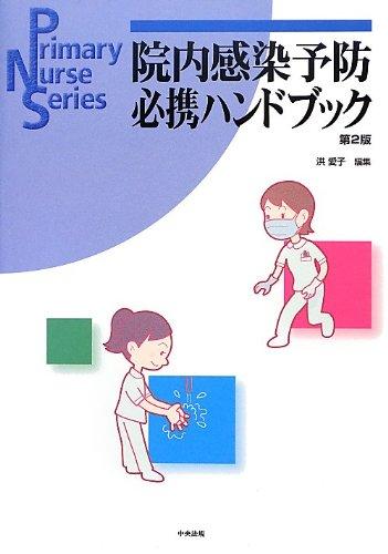 院内感染予防必携ハンドブック (Primary Nurse Series)