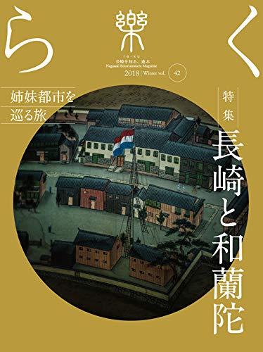季刊誌 樂(らく)ra-ku 42号(2018) 長崎と和蘭陀 〜姉妹都市を巡る旅〜