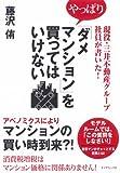 現役・三井不動産グループ社員が書いた! やっぱり「ダメマンション」を買ってはいけない 画像