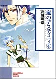 嵐のデスティニィ 4 (ソノラマコミック文庫 た 49-4)