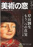 美術の窓 2009年 05月号 [雑誌]